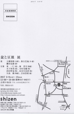 shizen 画像2